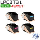 【4色セット】【リサイクルトナー】 LPC3T31K/C/M/Y (LPC3T30K/C/M/Yの大容量) エプソン用 (在庫商品)