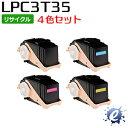 【4色セット】【リサイクルトナー】 LPC3T35K/C/M/Y (LPC3T34K/C/M/Yの大容量) エプソン用 (在庫商品)