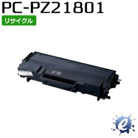 【期間限定】【リサイクルトナー】 PC-PZ21801 トナーカートリッジ ヒタチ用 (即納再生品)