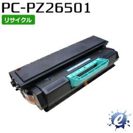 【リサイクルトナー】 PC-PZ26501 トナーカートリッジ ヒタチ用 (即納再生品)