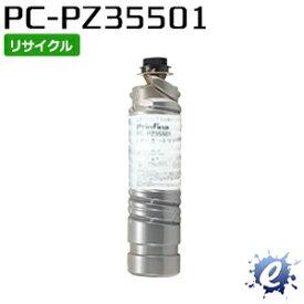 【現物再生品】【期間限定】【リサイクルトナー】 PC-PZ35501 トナーカートリッジ ヒタチ用 ※空カートリッジ を先に回収