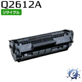 【リサイクルトナー】 Q2612A ヒューレットパッカード用 (即納再生品)