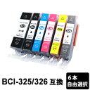 BCI-326+325/6MP BCI-325/326 【6本セット・色選択自由】【互換インク】