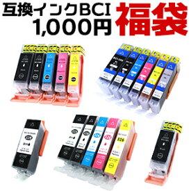 インク福袋 1,000円ポッキリ!! BCIシリーズ対応 互換インク福袋 インクカートリッジ いんく福袋
