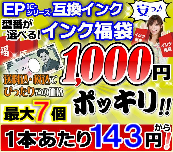 インク福袋 1,000円ポッキリ!! ICシリーズ対応 互換インク福袋 インクカートリッジ いんく福袋