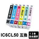 【特価】IC6CL50 IC50【12本セット・色選択自由】【互換インク】
