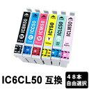 IC6CL50 IC50【48本セット・色選択自由】【互換インク】