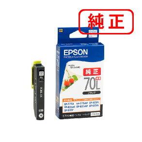 【純正インク】 ICBK70L ブラック増量 【3本セット】EPSON エプソン