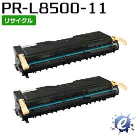 【2本セット】【リサイクルトナー】 PR-L8500-11 EPカートリッジ エヌイーシー用 再生品 (即納再生品)