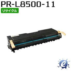 【リサイクルトナー】 PR-L8500-11 EPカートリッジ エヌイーシー用 再生品 (即納再生品)