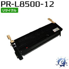 【期間限定】【リサイクルトナー】 PR-L8500-12 大容量 EPカートリッジ エヌイーシー用 再生品 (即納再生品)