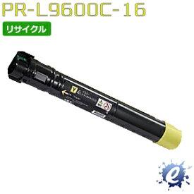 【リサイクルトナー】 PR-L9600C-16 (L9600C-11の大容量) イエロー エヌイーシー用 再生品 (即納再生品)