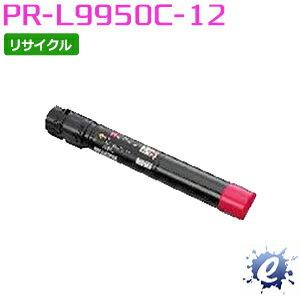 【リサイクルトナー】 PR-L9950C-12 マゼンタ エヌイーシー用 再生品 (即納再生品)