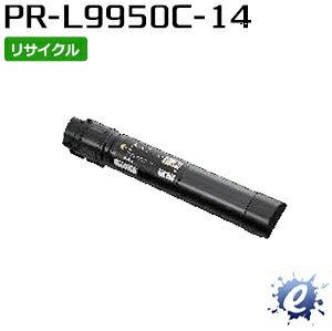 【期間限定】【リサイクルトナー】 PR-L9950C-14 ブラック エヌイーシー用 再生品 (即納再生品)