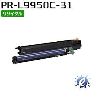 【リサイクルドラム】 PR-L9950C-31 ブラック エヌイーシー用 再生品 (即納再生品)