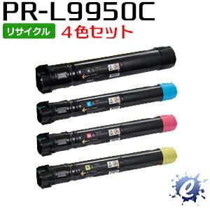 【4色セット】【リサイクルトナー】 PR-L9950C-14 PR-L9950C-13 PR-L9950C-12 PR-L9950C-11 エヌイーシー用 再生品 (即納再生品)