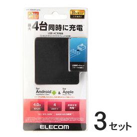 エレコム MPA-AC4U001BK USB 充電器 ACアダプター コンセント(4ポート4.0A)スマートフォン・タブレット用 ブラック 3セット 【沖縄・離島 お届け不可】