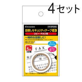 ヒサゴ 目隠しセキュリティテープ 5mm 白 コピー・FAX用 OP2454×4セット