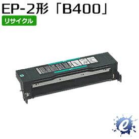 【リサイクルトナー】 ファクシミリ用EP2形「B400」トナーカートリッジ エヌティティ用 (即納再生品) 【沖縄・離島 お届け不可】