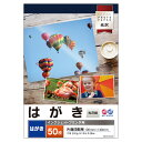 【50枚入×4セット】はがきサイズ 写真用紙 インクジェットプリンタ用 フォトペーパー 光沢 230g/m2