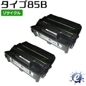 【2本セット】【リサイクルトナー】 トナーカートリッジ タイプ85B (タイプ85Aの大容量) リコー用 (即納再生品)