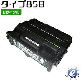 【期間限定】【リサイクルトナー】 トナーカートリッジ タイプ85B (タイプ85Aの大容量) リコー用 (即納再生品)