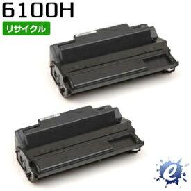【2本セット】【リサイクルトナー】 SP トナーカートリッジ 6100H (SPトナー6100の大容量) リコー用 (即納再生品)
