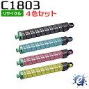 【4色セット】【リサイクルトナー】MPトナーキット C1803 リコー用 (在庫商品)