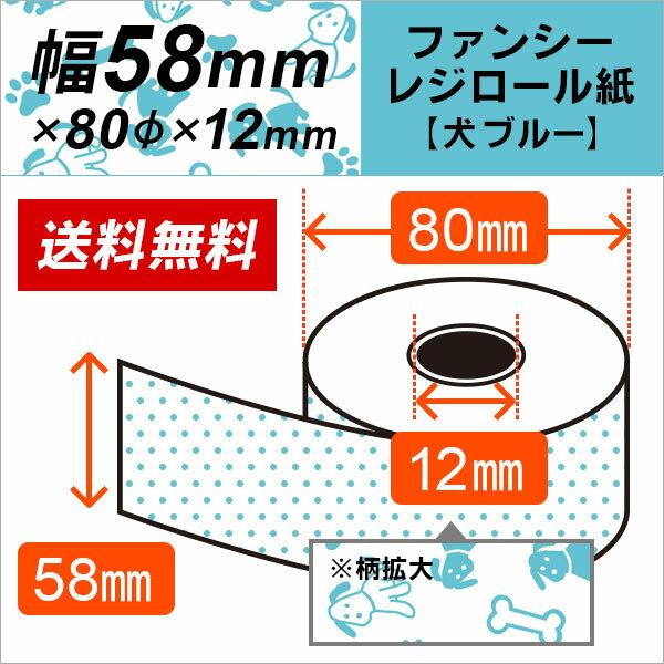 紙幅58mm 58×80×12 犬 ブルー 感熱タイプ ファンシーレジロール紙 【10巻】