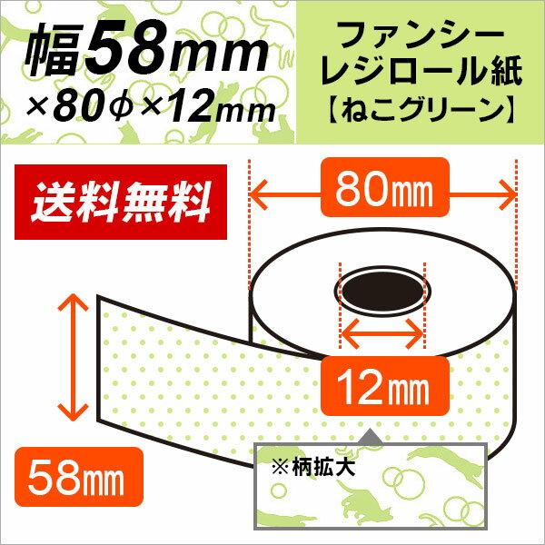 紙幅58mm 58×80×12 ねこ グリーン 感熱タイプ ファンシーレジロール紙 【20巻】