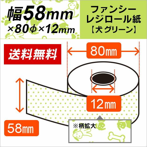 紙幅58mm 58×80×12 犬 グリーン 感熱タイプ ファンシーレジロール紙 【20巻】