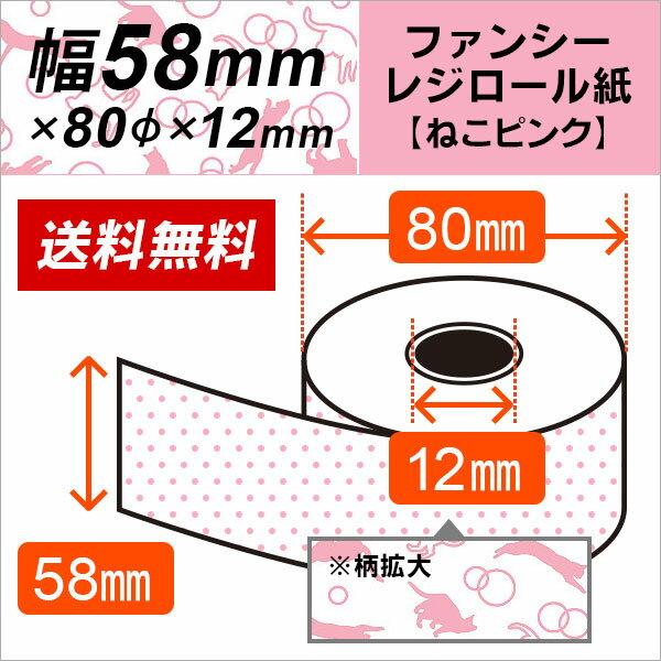 紙幅58mm 58×80×12 ねこ ピンク 感熱タイプ ファンシーレジロール紙 【10巻】