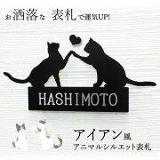 猫とハート表札デザインアニマルシルエットアイアンサイン個性的でおしゃれなステンレス切り文字表札可愛い戸建てサインステンレス切り文字表札表札アイアン調ANM-sign-cat01