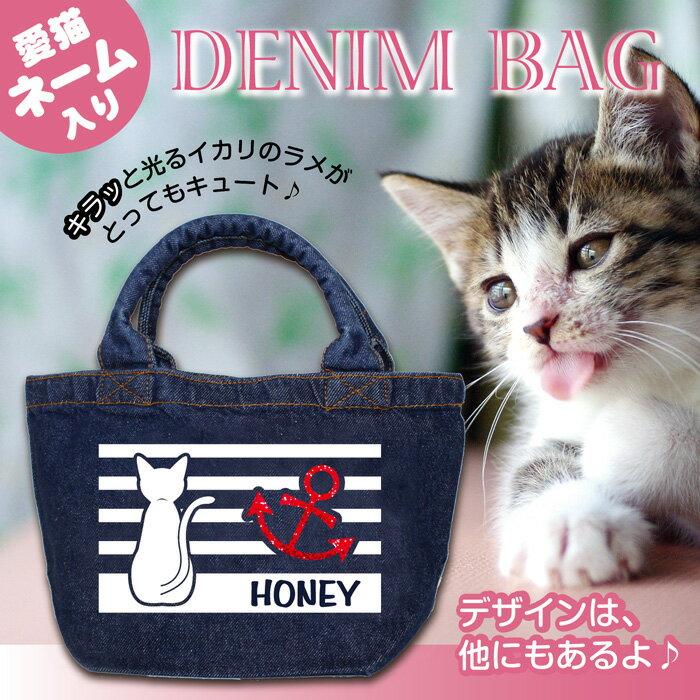 【名入れ 愛猫 デニムバッグ】マリン デニムバッグ お散歩バッグ お散歩