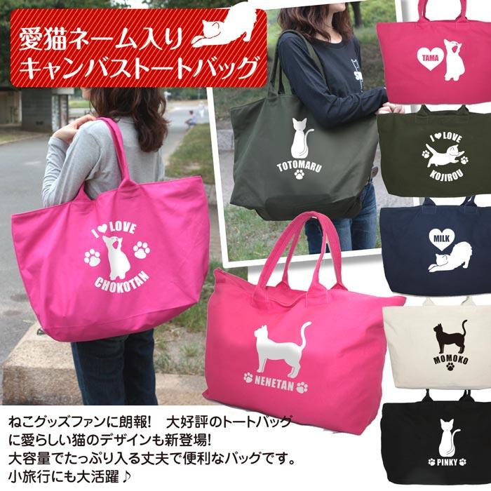 【名入れ 愛猫 キャンバストートバッグ】キャンバストートバッグ お散歩バッグ お散歩