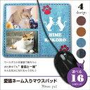 【名入れ&写真入り 愛猫 マウスパッド】Part2 マウスパッド デスク 仕事 猫用品 猫グッズ 猫雑貨 ギフト プレゼント