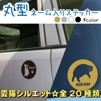 □愛猫ネーム入り丸型ステッカー/車用はもちろん♪インテリアや愛用品に♪