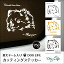 【父の日 ギフト】ポメラニアン 犬 ネーム入り DOG LIFE カッティング ステッカー 250サイズ/車 犬 カッティング シート 屋外用 グッズ