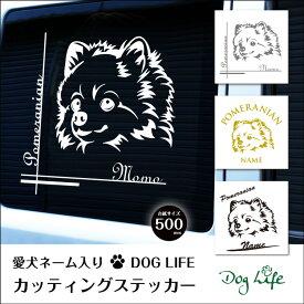 ● 車 ステッカー 犬 名入れ 無料 ポメラニアン DOGLIFEシルエットステッカー 50cm 犬ステッカー 車ステッカー 転写シール ギフト プレゼント ペット