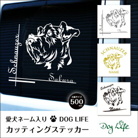 【 車 ステッカー 犬 名入れ 無料】 シュナウザー DOGLIFEシルエットステッカー 50cm 犬ステッカー 車ステッカー 転写シール