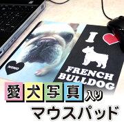 【名入れ&写真入り愛犬マウスパッド】マウスパッドデスク仕事犬用品犬グッズ犬雑貨ギフトプレゼント