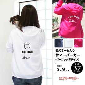 【名入れ】愛犬 サマーパーカー ベーシック 男女兼用 春夏服 散歩 ペアルック お揃い おそろい