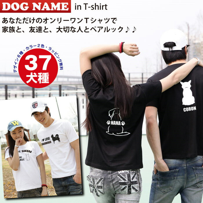Tシャツ (白/黒) / 飼い主様ウェア シルエット 愛犬 名入れ お散歩 犬 飼い主 ペアルック 半袖 春夏 犬グッズ ◎ ギフト プレゼント