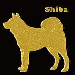 蒔絵ステッカー 柴犬 ゴールド iphone 携帯電話 デコレーション 犬ステッカー ◎ ギフト プレゼント ※ネーム入り商品ではありません 在庫限り OUTLET