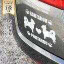 【 ペット 名入れ 犬猫 ステッカー 多頭飼い】ツインステッカー シルエットステッカー 車ステッカー 転写ステッカー …