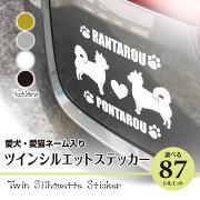 愛犬猫ネーム入りツインステッカー/名入れ名入りシルエット家具車用ステッカーカッティングシート犬ステッカーねこステッカー◎ギフトプレゼント