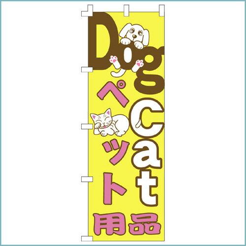 【ペットショップ販促品】ペットショップ用のぼり DOG CAT ペット用品 / 旗 / pet shop / ペットサロン / のぼりを立てて集客アップ