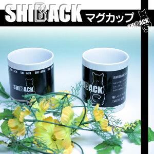 SHIBACKマグカップ
