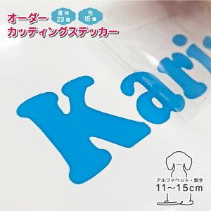日本製カッティングステッカー 社名 店舗 耐水 縦11cm-15cm 転写シール CUT-A15 ギフト プレゼント ペット