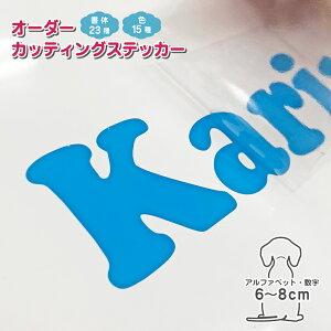 日本製カッティングステッカー 社名 店舗 耐水 縦6cm-8cm 転写シール CUT-A8 ギフト プレゼント ペット